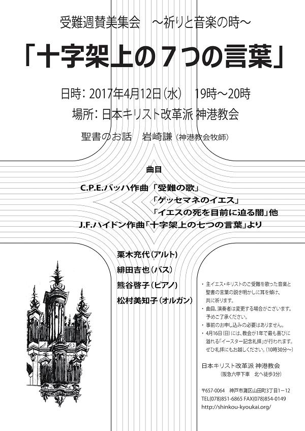 2017受難集賛美集会