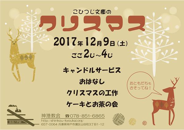 20171209kohitsuji_christmas