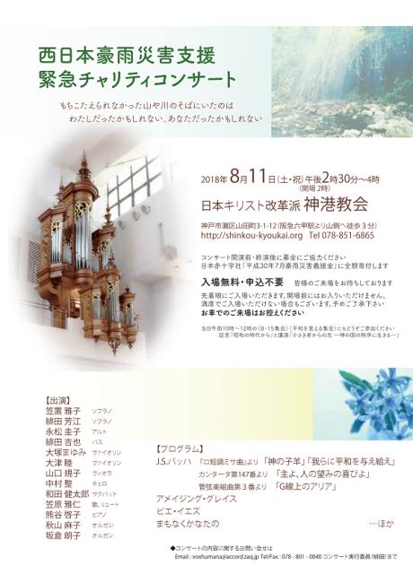 西日本豪雨災害支援緊急チャリティコンサート