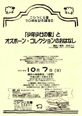 こひつじ文庫30周年記念講演会