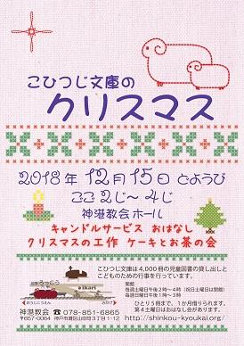 こひつじ文庫クリスマス2018