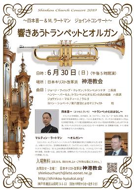響きあうトランペットとオルガン 四本喜一&M.ラートマン ジョイントコンサート