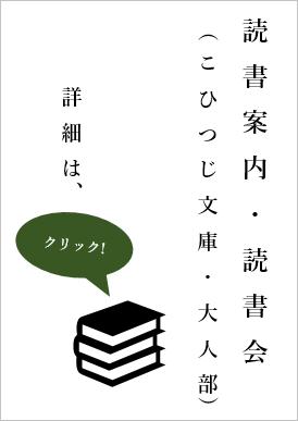神港教会 読書案内・読書会