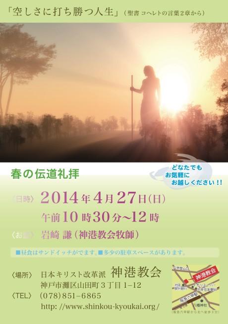 2014春伝道礼拝チラシ