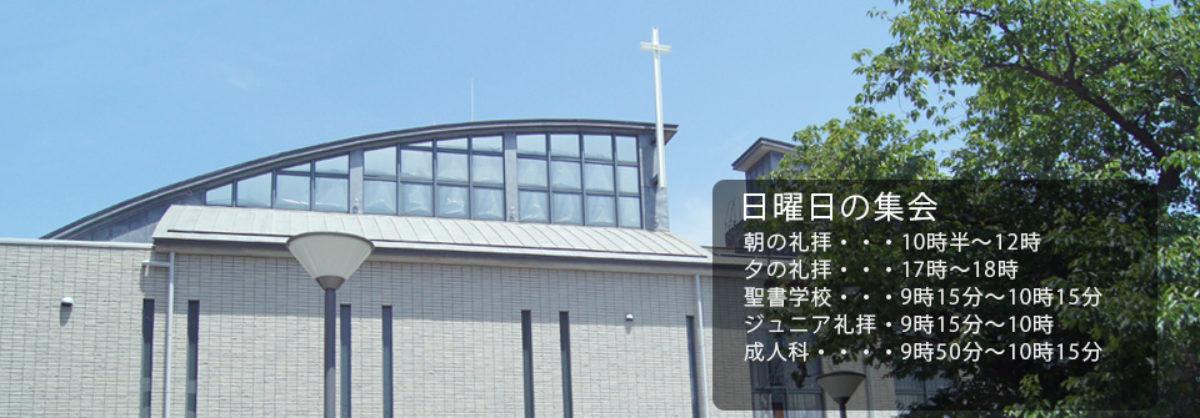 日本キリスト改革派神港教会