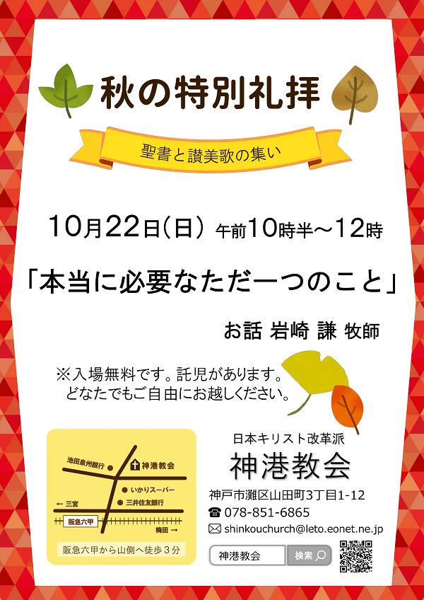 20171022tokubetsu_reihai