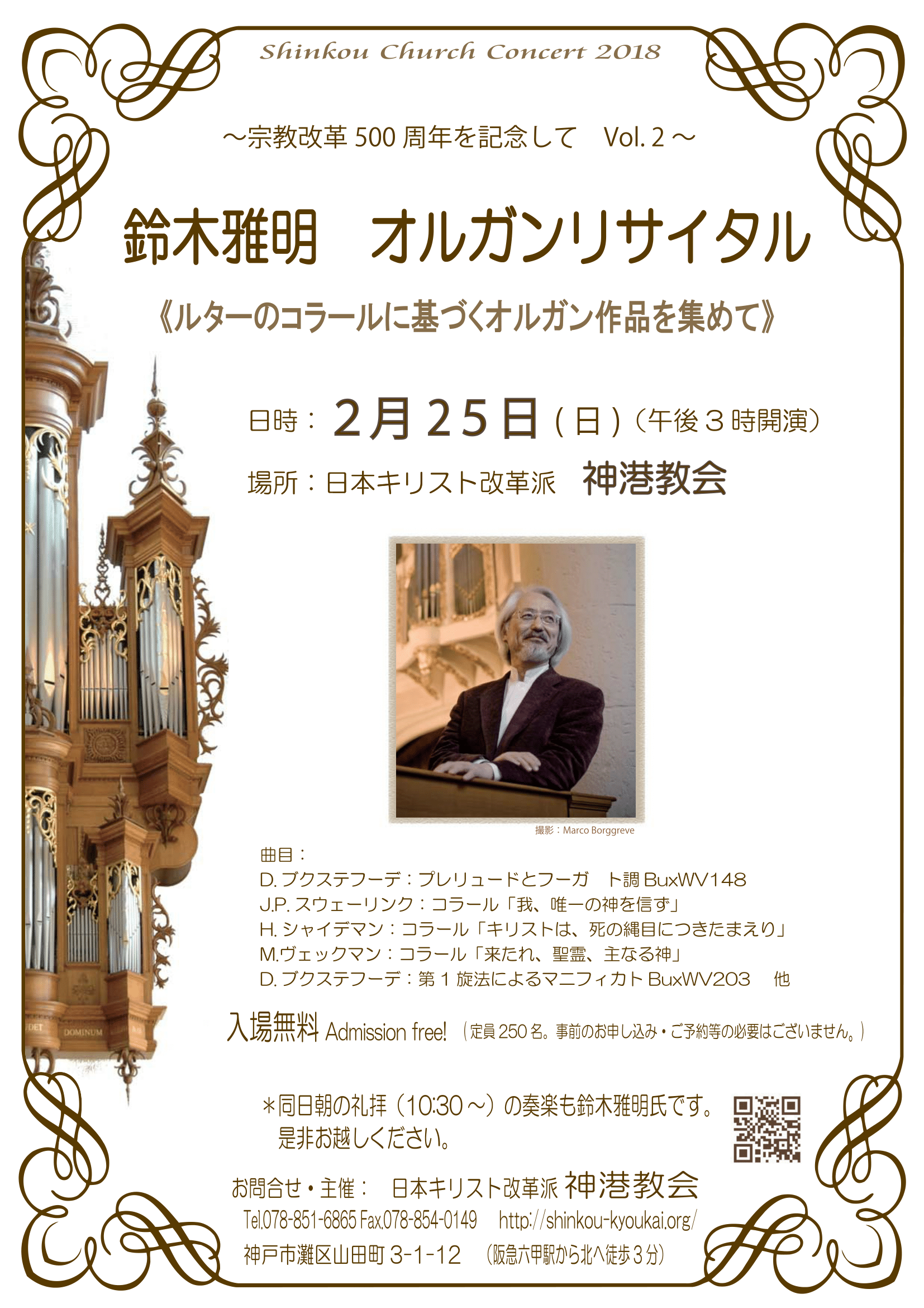 20180225鈴木雅明オルガンリサイタル