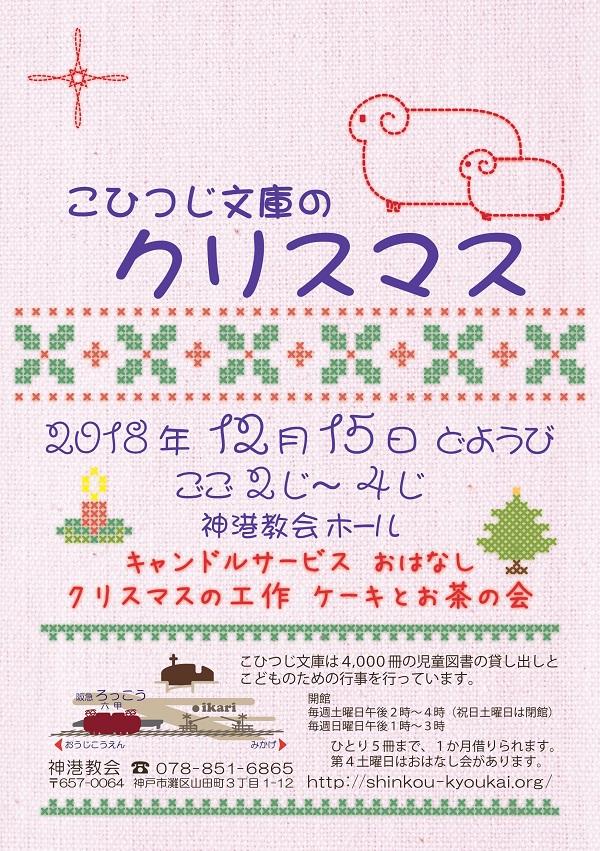 こひつじ文庫クリスマス2018ポスター