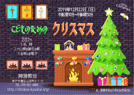 神港教会聖書学校クリスマスポスター